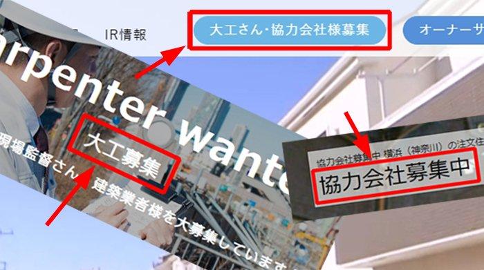 挿絵:建売業者さんの協力業者募集広告をコラージュした写真画像 (建売を安く造るために協力会社を募集広告) ※建売住宅はなぜ安いか?(安い理由)画像9