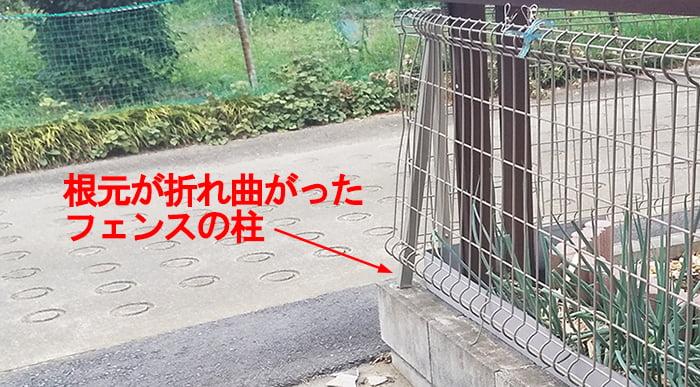 根元が折れ曲がってしまっているフェンス柱を撮影したコメント入り写真画像 ※風災による損傷であれば火災保険でのリフォーム(修繕)が可能な例