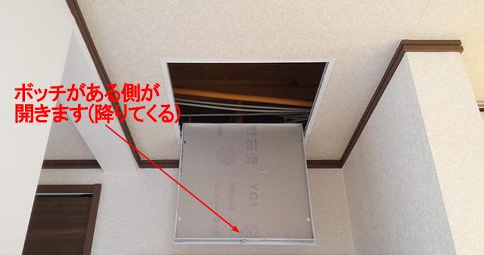 リビング天井の点検口を開いた状態(正面)を撮影したコメント入り写真画像 ※点検口の開き方(ひらきかた)解説画像5