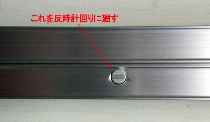 前アルミ枠のボッチの接写を撮影したコメント入り写真画像 ※点検口の開き方(ひらきかた)解説画像4