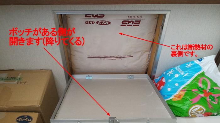 先の2F収納スペースの点検口を開いた状態を撮影したコメント入り写真画像 ※点検口の開き方(ひらきかた)解説画像10