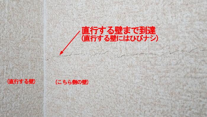 壁紙のひび割れ(壁クロスのひび割れ)を撮影したコメント入り写真画像4:終端の近景