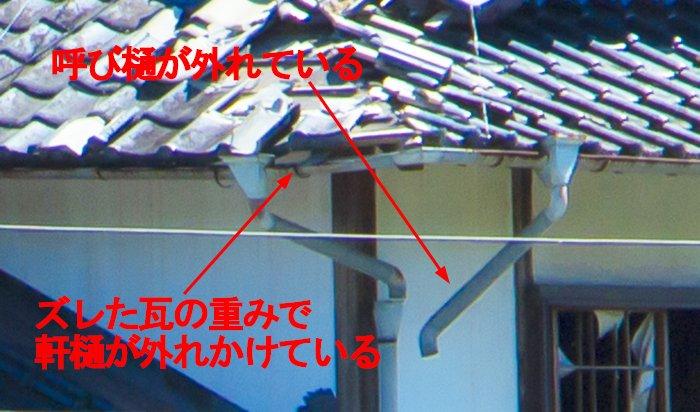 挿絵:とある被災地の損傷の激しいお宅の雨樋損傷を撮影したコメント入り写真画像 (火災保険でのリフォームや修繕ができる例)