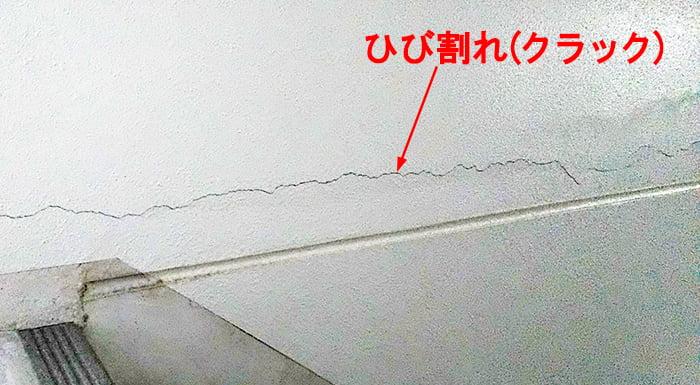東日本大震災で生じたRC壁の水平ひび割れ(クラック)を撮影したコメント入り写真画像 ※壁紙のひび割れ(クロスのひび割れ)の原因解説用画像3B