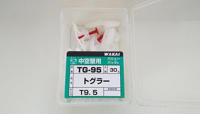 筆者手持ちのWAKAIさんのボードアンカー:トグラー(トグラーアンカー)TG-95の蓋を開けた状態を撮影した写真画像