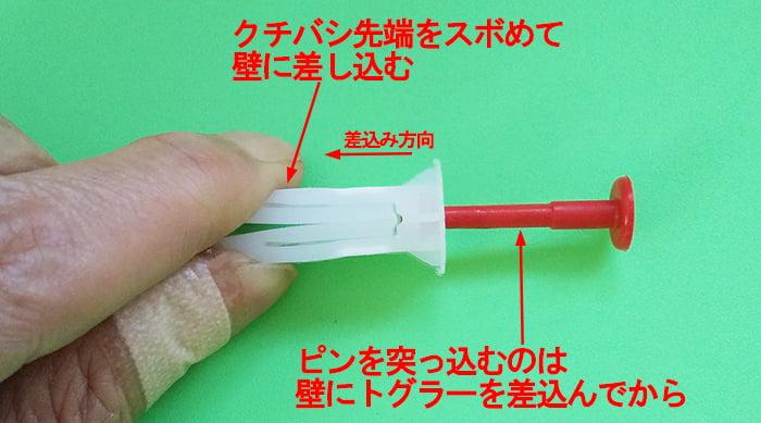 ボードアンカー:トグラー(トグラーアンカー)を壁に差込む際の形状イメージを撮影した解説コメント入り写真画像