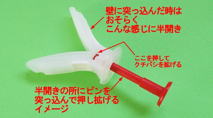 ボードアンカー:トグラー(トグラーアンカー)のクチバシ開き具合とピンの関係詳細を撮影した解説用コメント入り写真画像1