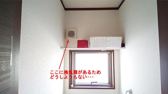 吊り戸棚が付けられない筆者の建売マイホームのトイレを撮影したコメント入り写真画像
