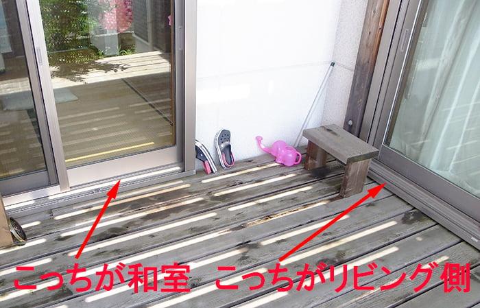 和室とリビングの連続性を伝えるために外部から両室の掃出し窓を撮影した写真画像(右側が腰窓を掃き出しに入れ替えた窓)