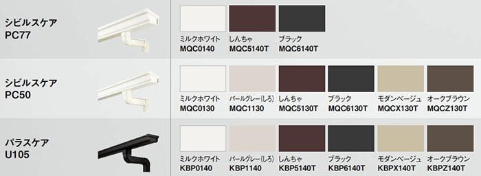 Panasonic雨樋カタログから引用した軒樋の色の種類(色バリエーション)部を抜粋したカタログ画像
