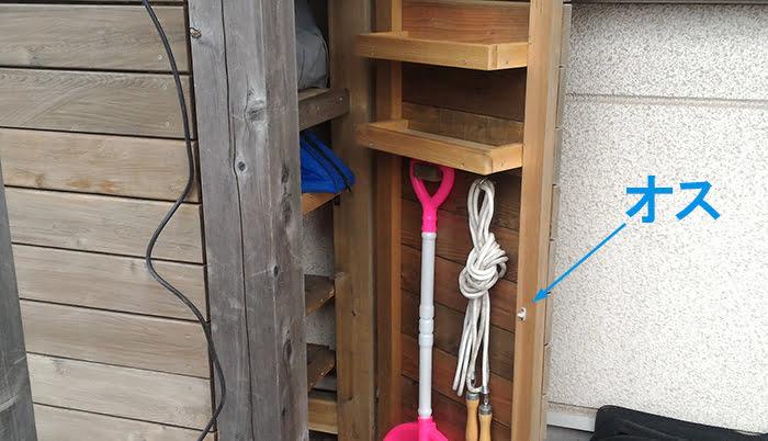 子供グッズ物入の側扉内のジュラコンキャッチ(オス)位置を撮影したコメント入り写真画像
