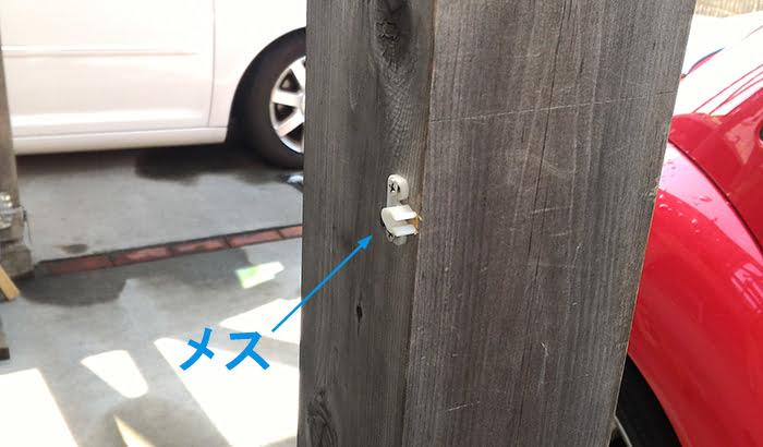 子供グッズ物入の扉受け柱のジュラコンキャッチ(メス)位置を撮影したコメント入り写真画像