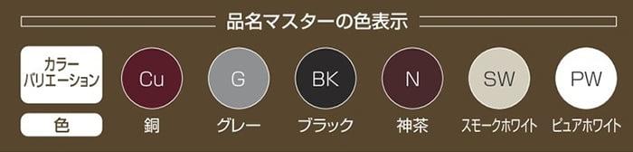 タキロン住宅雨樋のカタログから引用した部材一覧部分に掲載された色の種類(色バリエーション)部を抜粋したカタログ画像2:6色(P38)