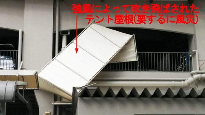 火災保険でリフォームが可能な風災による損害の例:強風で吹き飛ばされたテント屋根を撮影したコメント入り写真画像