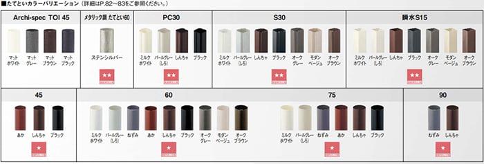 挿絵:Panasonicさんカタログから引用した雨樋(竪樋)のカラーイメージのスクリーンショット画像