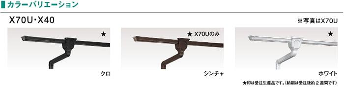 積水化学エスロン雨樋カタログから引用した軒樋「X70U・X40」の色の種類(色バリエーション)部を抜粋したカタログ画像