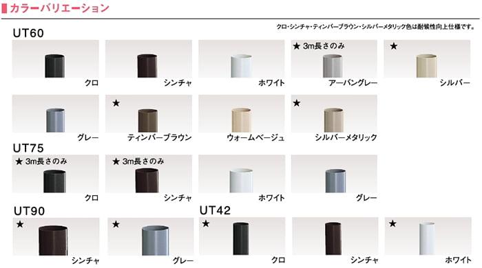 積水化学エスロン雨樋カタログから引用した縦樋(竪樋)「丸型」UTシリーズの色の種類(色バリエーション)部を抜粋したカタログ画像