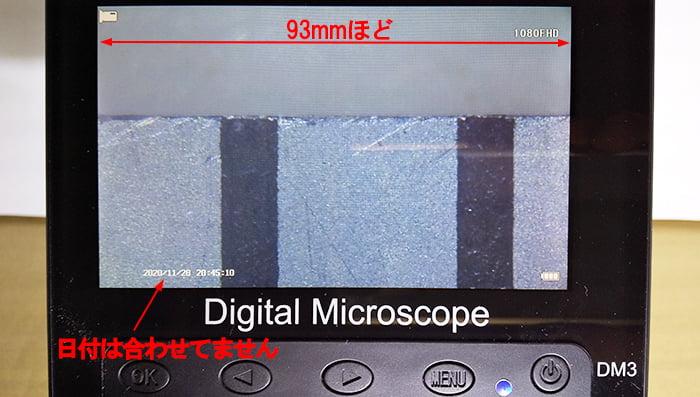 タカラダニ(小さい赤い虫)の動画の撮影で活躍したデジタル顕微鏡DM3の外観を撮影したコメント入り写真画像②モニター部分抜粋
