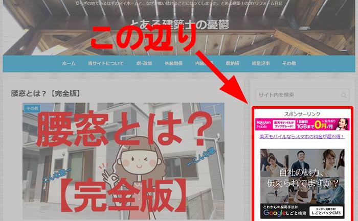 パソコンでの表示画面の右側サイドカラムの広告位置を図示したuutu.lifeのスクリーンショット画像