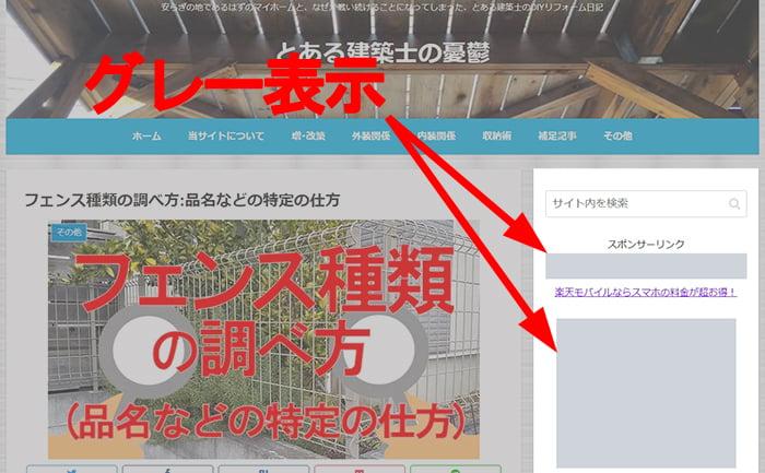 広告枠の下地のグレー枠が一次的に表示されているスクリーンショット画像 (LiteSpeed Cacheによる軽微な不具合例1)