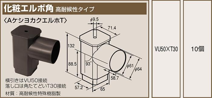 タキロンさんWEBカタログ内製品情報一覧ページより引用した化粧エルボ角姿図部分の拡大