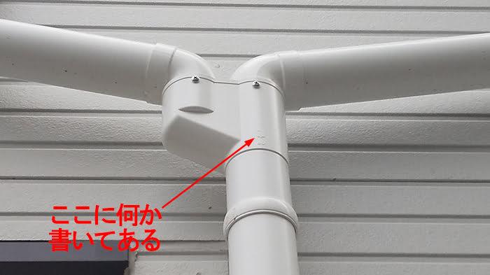 別のとあるお宅の雨樋のバルコニー排水接続部を撮影したコメント入り写真画像2:近景 ※現場での刻印から実際の雨樋の種類の調べ方解説用画像5