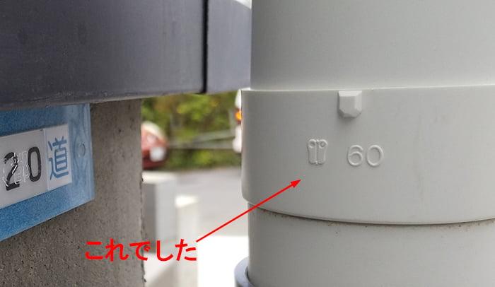 雨樋(竪樋)の足元裏側に見つかった同様の刻印を撮影したコメント入り写真画像 ※現場での刻印から実際の雨樋の種類の調べ方解説用画像6
