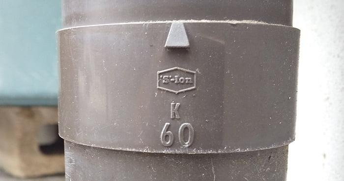縦樋(竪樋)ジョイント部材の刻印を撮影した写真画像1:近景 ※現場での刻印から実際の雨樋の種類の調べ方解説用画像1