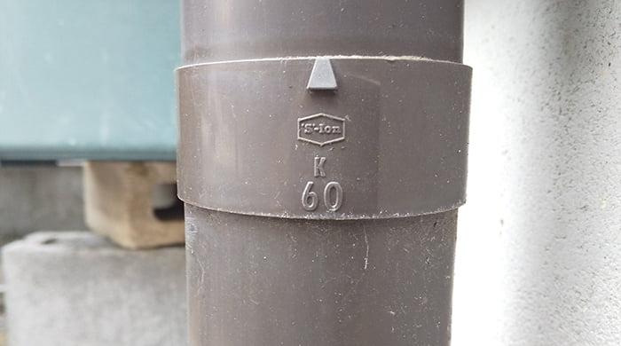 縦樋(竪樋)ジョイント部材の刻印を撮影した写真画像2:遠景 ※現場での刻印から実際の雨樋の種類の調べ方解説用画像2