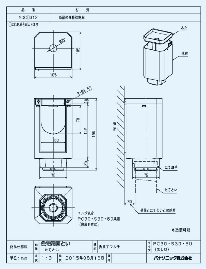 Panasonicさん承認図ページからの引用した角ますマルチの承認図画像 ※レイアウトは少し調整したもの