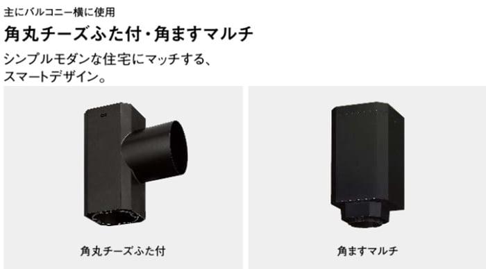 PanasonicさんWEBカタログ縦樋(竪樋)製品情報の内、バルコニー横引用ページより引用した製品の写真画像