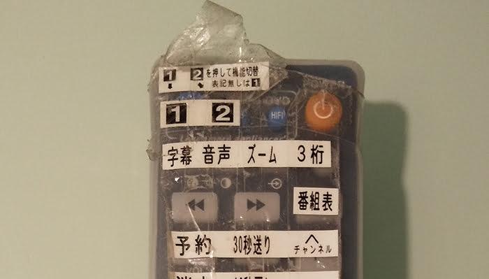 開封から二週間後のHDDレコーダーの代替リモコンの様子を撮影した写真画像3(上段)