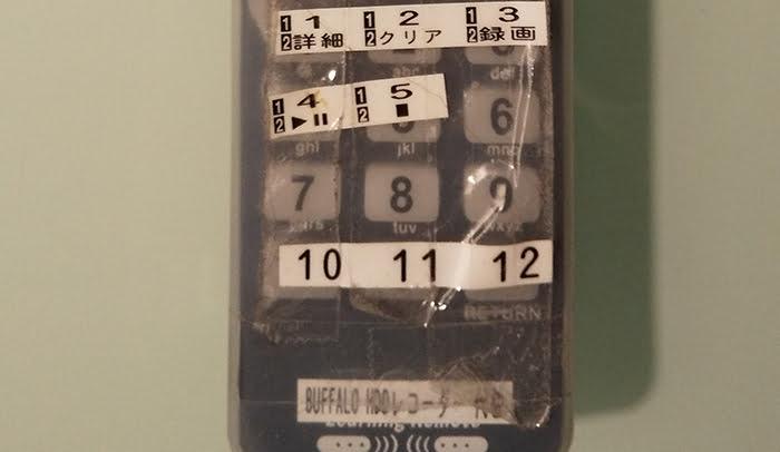 開封から二週間後のHDDレコーダーの代替リモコンの様子を撮影した写真画像4(下段)