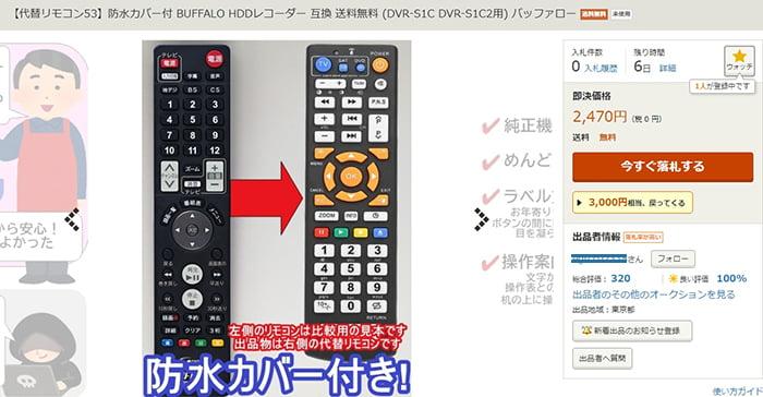 ヤフオク上の当該代替リモコンの現在の商品ページのスクリーンショット画像
