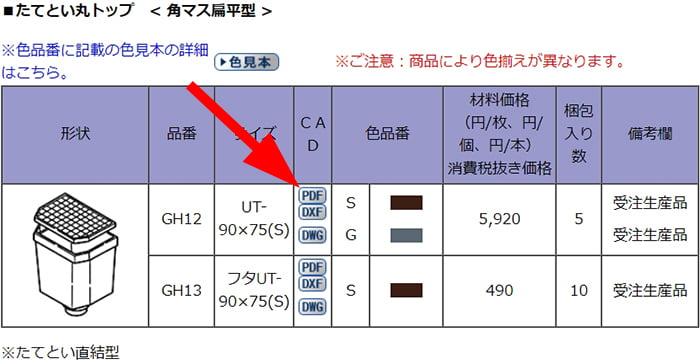 積水化学さんサイト当該ページより抜粋引用した角マス扁平型の製品情報ページ内の承認図PDFのダウンロードボタン案内を図示した画像
