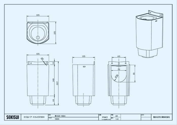 積水化学さん承認図ページからの引用した角マスR UT60の承認図画像