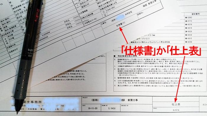 設計図書中の仕様書と仕上げ表のサンプルを撮影したコメント入り写真画像 ※机上での雨樋の種類の調べ方解説用画像1
