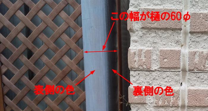 変色の激しい縦樋(竪樋)を撮影したコメント入り写真画像 ※現場での雨樋の種類の調べ方解説用画像