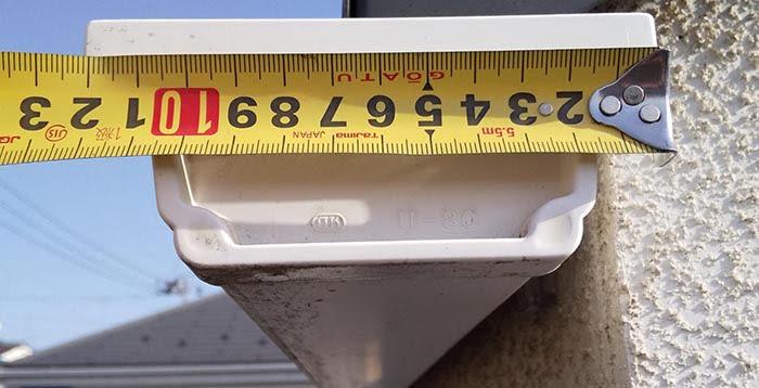 軒樋巾の実際の計測の様子を撮影した写真画像:≒120mm ※現場での外観形状から実際の雨樋の種類の調べ方解説用画像9