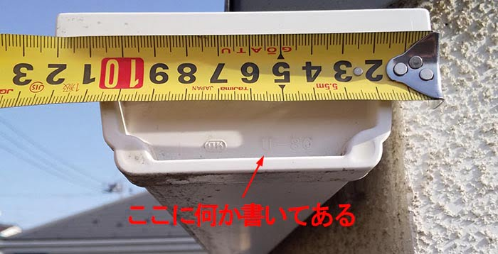 筆者の建売マイホームの軒樋止り部材の刻印を撮影したコメント入り写真画像1:遠景 ※現場での刻印から実際の雨樋の種類の調べ方解説用画像7