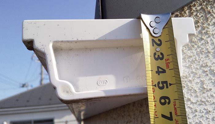 軒樋高さの実際の計測の様子を撮影した写真画像:≒55mm ※現場での外観形状から実際の雨樋の種類の調べ方解説用画像8