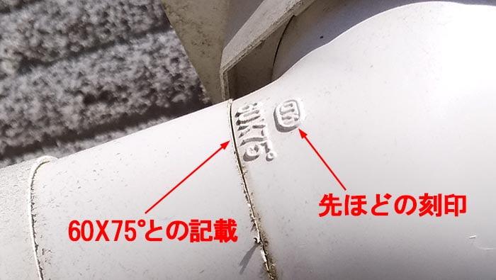 筆者の建売マイホームの雨樋エルボの刻印を撮影したコメント入り写真画像2:近景 ※現場での刻印から実際の雨樋の種類の調べ方解説用画像10