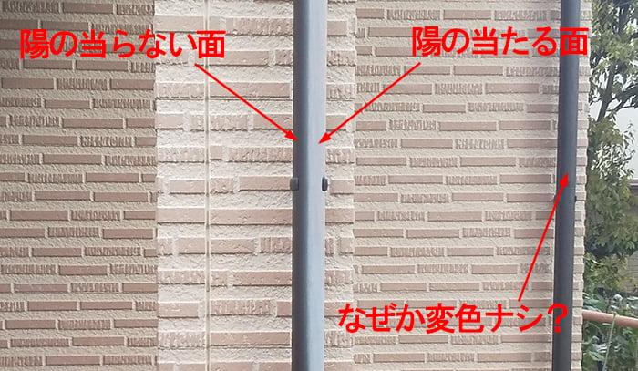 雨樋の変色の激しいお宅の例を撮影したコメント入り写真画像