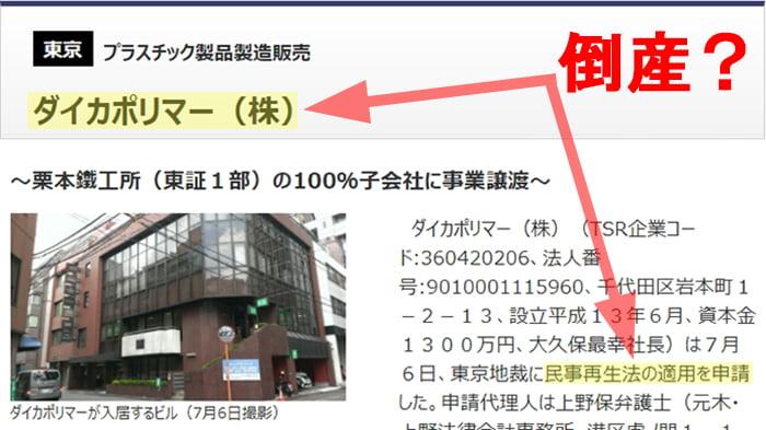東京商工リサーチさんのダイカポリマー記事スクリーンショット画像 ※現場での刻印から実際の雨樋の種類の調べ方解説用画像16