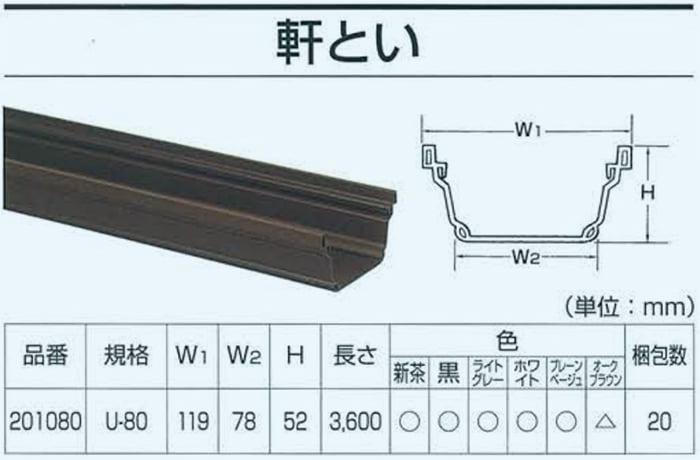「ダイカ雨とい」U-80の軒樋本体の製品情報のカタログ画像 ※現場での刻印から実際の雨樋の種類の調べ方解説用画像13