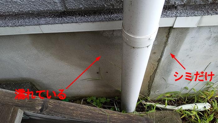 20.10/12付降雨時(雨漏り発生時)の基礎外面の濡れ具合を撮影したコメント入り写真画像 ※雨漏りの原因の調査チェックポイント解説画像01-2