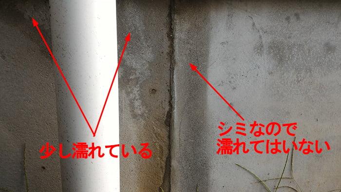 20.10/18降雨後(雨漏り発生時)の基礎外面の濡れ具合を撮影したコメント入り写真画像 ※雨漏りの原因の調査チェックポイント解説画像01-3