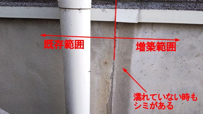 基礎外面の正常時(非雨漏り時)を撮影したコメント入り写真画像 ※雨漏りの原因の調査チェックポイント解説画像01-1