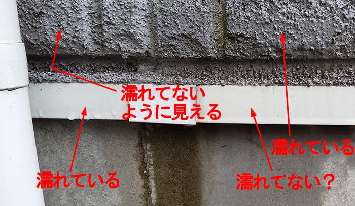 とある降雨時'(雨漏り発生時)の水切り周りを撮影したコメント入り写真画像 ※雨漏りの原因の調査チェックポイント解説画像02-2