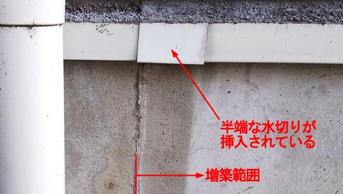 正常時(非雨漏り時)の水切り継ぎ手に挿入されたピースを撮影した写真画像 ※雨漏りの原因の調査チェックポイント解説画像02-1
